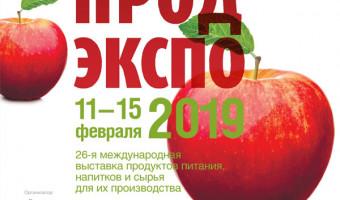Выставка Продэкспо 11-15 февраля 2019 года